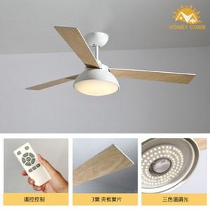 HONEY COMB 52吋 LED 24W北歐吊扇燈TAD1028 古典白色