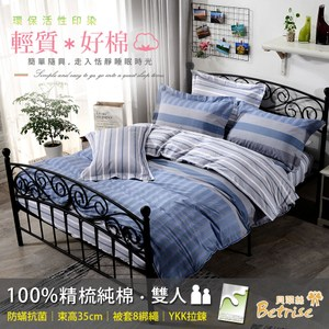 【Betrise盎然】雙人-防蹣抗菌100%精梳棉四件式兩用被床包組