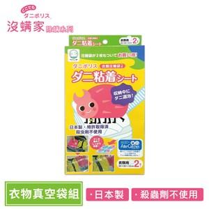 日本沒蟎家 塵蟎誘引真空衣物壓縮袋組(含2片除蟎片)