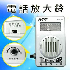 HTT-990 電話放大鈴 1入