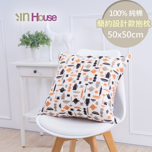 IN-HOUSE-簡單系列純棉抱枕-咖啡(橘-50x50cm)