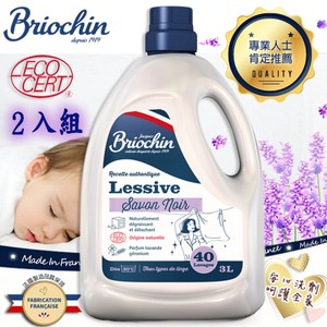 法國碧歐香有機黑皂濃縮洗衣精(薰衣草)3L-2入組