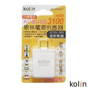 Kolin歌林 AC轉 USBx2電源供應器 3100mAh