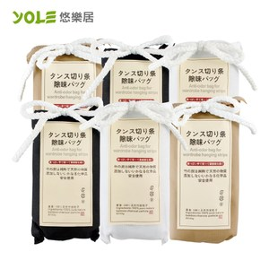 【YOLE悠樂居】衣櫥櫃天然竹炭包150g(6入組)