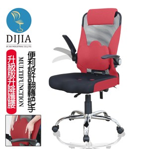 【DIJIA】朵蕾炫彩電鍍航空收納電腦椅/辦公椅(二色任選)紅