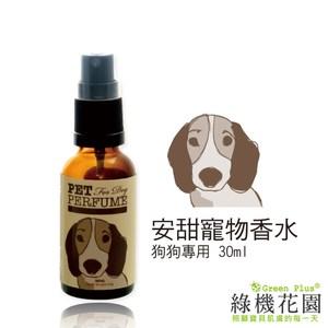 【綠機花園】安甜狗狗寵物香水30ml