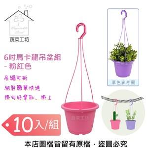 6吋馬卡龍吊盆組 - 粉紅色-10入/組