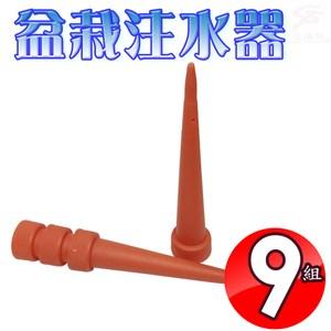 金德恩 台灣製造 九組盆栽注水器/滲水器/滴灌器/施肥器/一組八支組