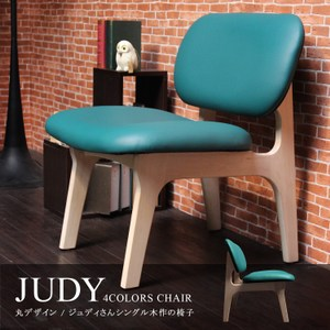 [特價]H&D JUDY 茱蒂簡約休閒椅單人椅皮椅孔雀藍
