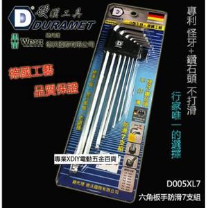 硬漢工具 DURAMET 怪牙+鑽石頭 專利 六角板手防滑7支組