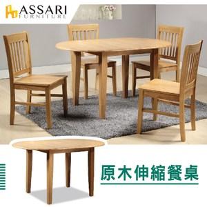 ASSARI-塔帕斯4.5尺原木伸縮餐桌(寬105-135x深80x高