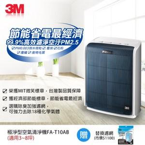 3M極淨型6坪空氣清淨機FA-T10AB-適用3-8坪(加贈專用濾網)