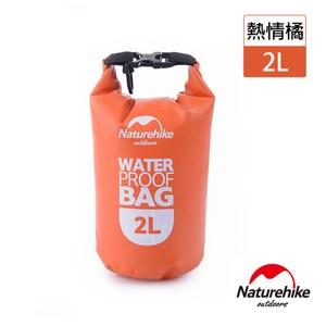 Naturehike 戶外超輕防水袋2L 橘色