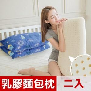 【米夢家居】夢想家園系列-馬來西亞純天然麵包造型乳膠枕-深夢藍(二入)