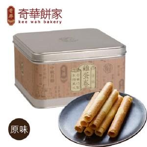 【奇華】香脆原味雞蛋捲禮盒(340g/盒)