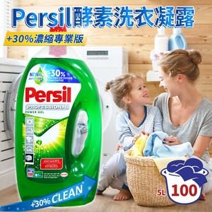 Persil酵素洗衣凝露-強力洗淨(+30%濃縮)5L