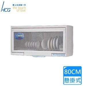 【HCG和成】懸掛式烘碗機(BS8000R)