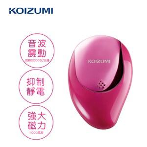 KOIZUMI 音波磁氣美髮梳 攜帶款附收納袋-桃紅 KZB-0020