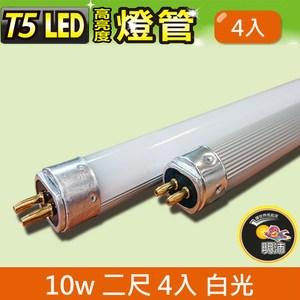 HONEY COMB LED T5-2尺10w 白光高亮度燈管 4入