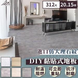 Incare 進口仿大理石紋DIY黏貼是地板-312片月面灰