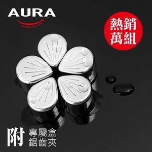 【AURA 艾樂】304不鏽鋼花瓣環保冰塊附夾子