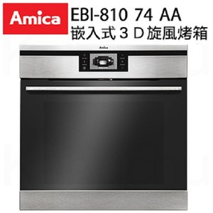 【Amica】波蘭進口 崁入式66公升3D旋風烤箱EBI-810 74