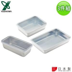 【YOSHIKAWA】日本進口透明蓋不鏽鋼保鮮盒3件組
