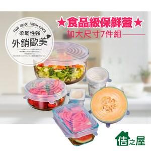 【佶之屋】外銷歐美 食品級保鮮蓋加大尺寸 7件組透明白