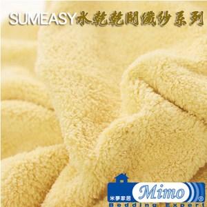 【米夢家居】台灣製造水乾乾SUMEASY開纖吸水紗-柔膚浴巾(鵝黃)