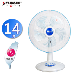 YAMASAK 山崎優賞14吋桌扇 SK-14C~台灣製造