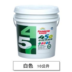 虹牌 450 有光 水泥漆 白色 10L