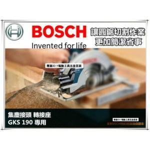 德國BOSCH 原廠配件 GKS 190 專用集塵接頭 集塵連接器