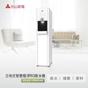 【元山】立地式濾淨冰溫熱飲水機(含基本安裝)YS-8211RWSAB