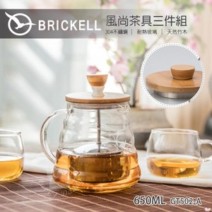 【BRICKELL】風尚竹木茶具組/三件組650ML(耐熱玻璃)GT5