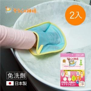 【日本神樣】掃除之神 日製免洗劑浴室專用除垢極細纖維清潔手套-2入單一規格