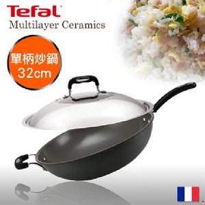 Tefal法國特福 多層陶瓷32CM單柄炒鍋 (加蓋)