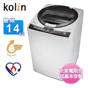 Kolin歌林14KG單槽全自動變頻洗衣機 BW-14V02~含拆箱定位