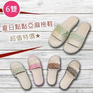 【三房兩廳】6雙超低價-夏日點點亞麻拖鞋/止滑拖鞋(咖啡色42/43)