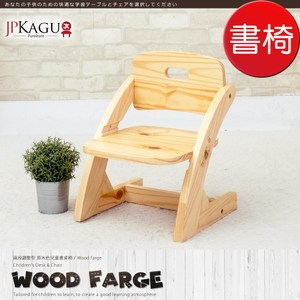 JP Kagu嚴選 DIY兒童兩段調整型原木色書椅
