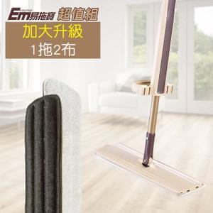 【EM易拖寶】360度免沾手可站立乾濕平板拖把1拖2布-加大EM002
