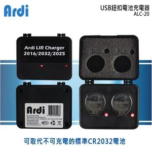 Ardi USB鈕扣電池充電器(ALC-20)