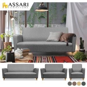 ASSARI-傑西1+2+3人座貓抓皮耐磨沙發淺灰色