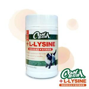 【酷司特 L-LYSINE】貓用離胺酸-80g(F002A01)