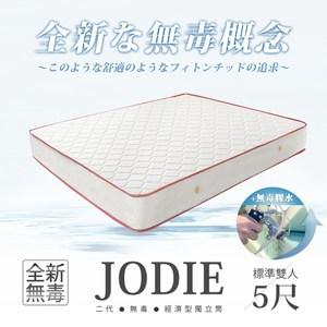【Beatify】JODIE喬蒂無毒舒眠獨立筒床墊(雙人)