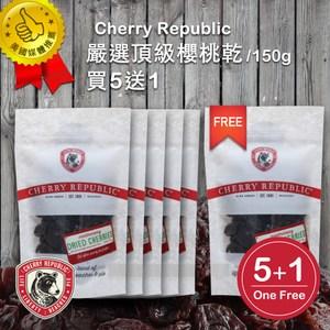 【Cherry Republic】經典櫻桃果乾 (150g)五送一