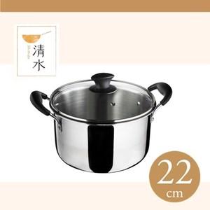 清水鋼鋼好原味湯鍋22cm+平底鍋28cm