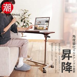 【C'est Chic】希爾頓昇降機能桌-胡桃木紋
