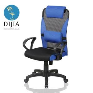 【DIJIA】時尚美學電腦椅/辦公椅(藍)