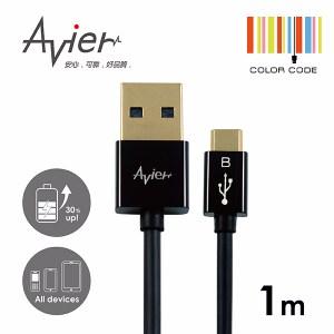 Avier 極速 USB 2.0 Micro USB 充電傳輸線 100cm 鋼琴黑MU2100