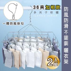 【收納+】超值2入-方型36夾優質不鏽鋼曬晾衣夾襪夾不鏽鋼衣架